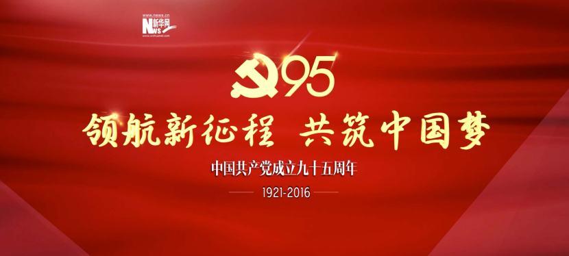 L'anniversario della fondazione del Pcc e quello della restituzione di HongKong